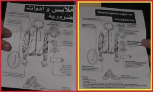 "Compare the pamphlets issued by the US during the Arab Spring revolution in Egypt with those found in the possession of Ukrainian ""protesters."""